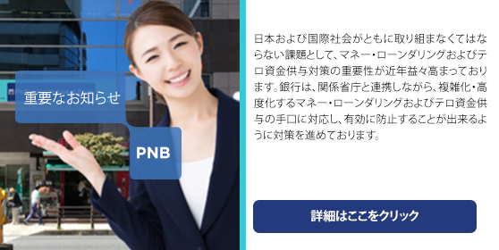 pnb-japan-aml-cft-notice-phishing-security-advisory-jp