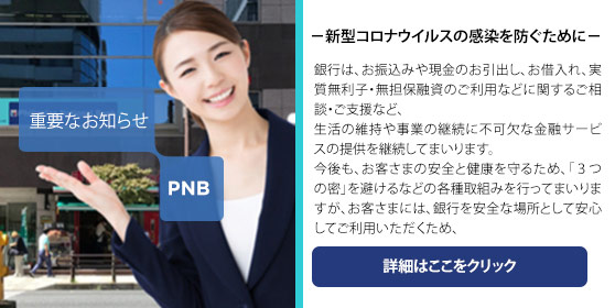 pnb-japan-covid-19-safety-jp
