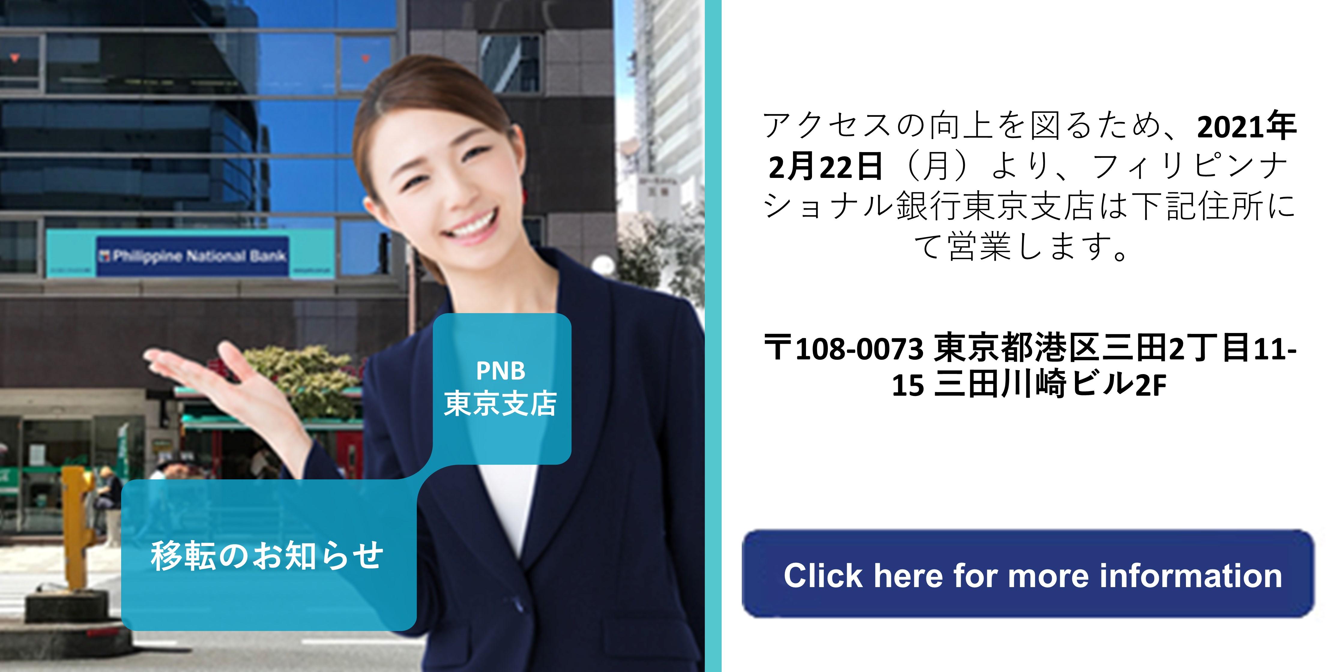 pnb-japan-tokyo-relocation-dec2020-jp